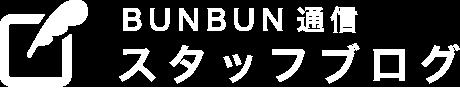 株式会社文創社 BUNBUN通信 スタッフブログ